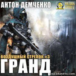 Антон Демченко. Воздушный стрелок 3. Гранд. Аудиокнига