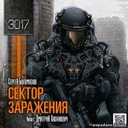 Аудиокнига «3017: Сектор заражения» – Сергей Богомазов