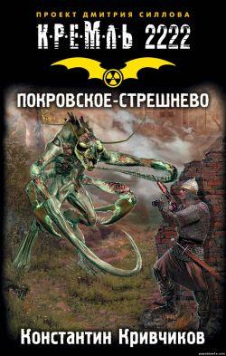 Константин Кривчиков. Кремль 2222. Покровское-Стрешнево обложка книги