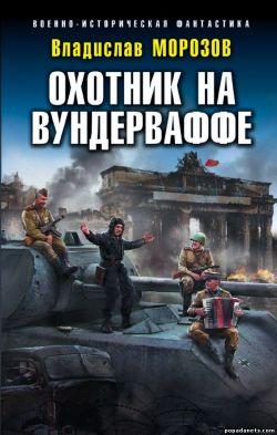 Владислав Морозов. Охотник на вундерваффе обложка книги