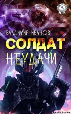 Владимир Иванов. Солдат неудачи