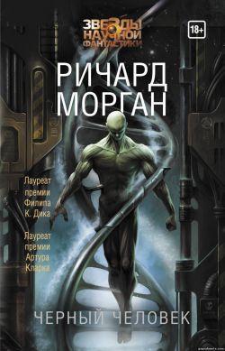 Ричард Морган. Черный человек обложка книги