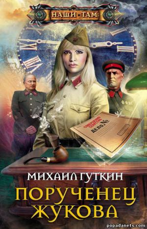 Электронная книга «Порученец Жукова» – Михаил Гуткин