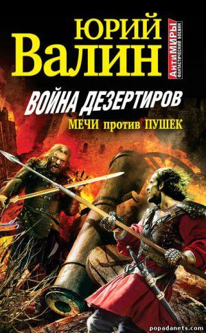Электронная книга «Война дезертиров. Мечи против пушек» – Юрий Валин