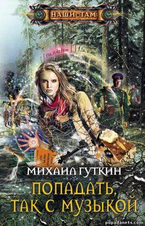 Электронная книга «Попадать, так с музыкой» – Михаил Гуткин