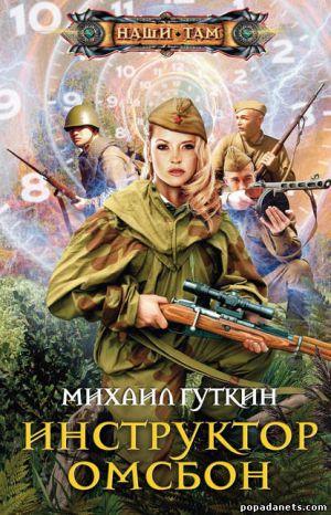 Электронная книга «Инструктор ОМСБОН» – Михаил Гуткин