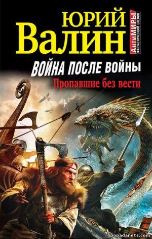 Электронная книга «Война после войны. Пропавшие без вести» – Юрий Валин