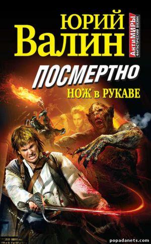 Электронная книга «Посмертно. Нож в рукаве» – Юрий Валин