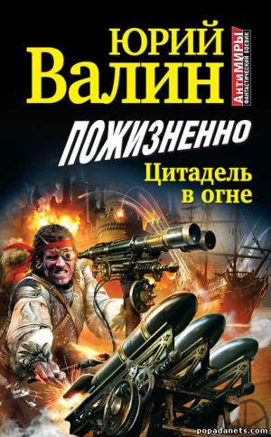 Электронная книга «Пожизненно. Цитадель в огне» – Юрий Валин
