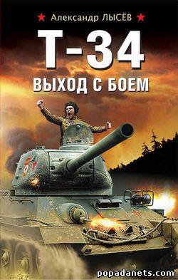 Александр Лысев. Т-34. Выход с боем обложка книги