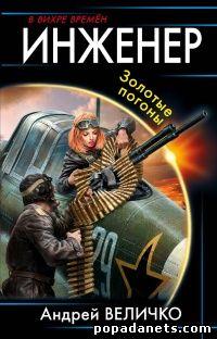 Андрей Величко. Инженер 2. Золотые погоны обложка книги