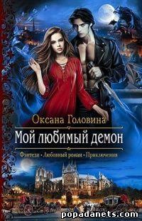 Оксана Головина. Мой любимый демон обложка книги