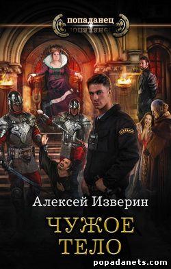 Алексей Изверин. Чужое тело обложка книги