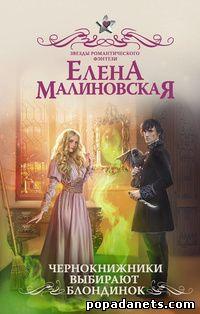 Елена Малиновская. Чернокнижники выбирают блондинок книги