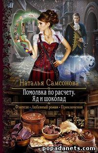 Наталья Самсонова. Помолвка по расчету. Яд и шоколад обложка книги