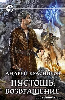 Андрей Красников. Пустошь. Возвращение. Пустошь - 3 обложка книги