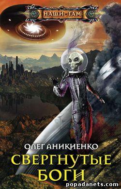 Олег Аникиенко. Свергнутые боги обложка книги