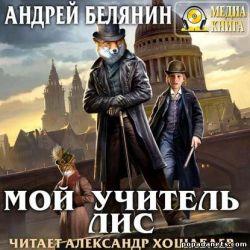 Андрей Белянин. Мой учитель Лис. Аудиокнига обложка книги
