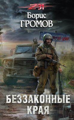 Борис Громов. Беззаконные края. Zона-31 обложка книги