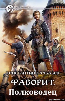 Константин Калбазов. Фаворит. Полководец. Фаворит - 4 обложка книги