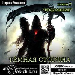 Тарас Асачёв. Воздаяние. Темная сторона - 2. Аудиокнига обложка