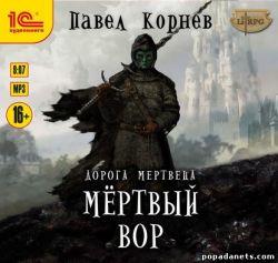 Павел Корнев. Мертвый вор. Аудиокнига обложка книги