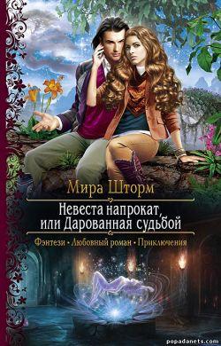 Мира Шторм. Невеста напрокат, или Дарованная судьбой обложка книги