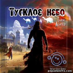 Тарас Асачев. Тусклое небо. Аудиокнига обложка книги