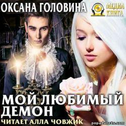 Оксана Головина. Мой любимый демон. Аудиокнига Аудиокнига обложка книги