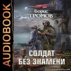 Борис Громов. Солдат без знамени. Зона 31. Аудиокнига 2обложка аудиокниги