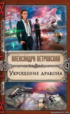Александра Петровская. Укрощение дракона обложка книги