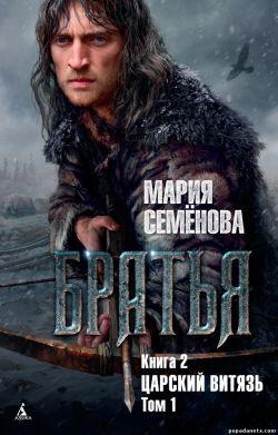 Мария Семёнова. Братья. Книга 2. Царский витязь. Том 1 обложка книги