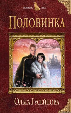 Ольга Гусейнова. Половинка обложка книги
