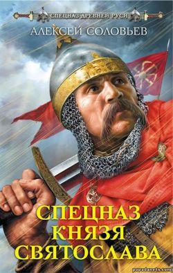 Алексей Соловьев. Спецназ князя Святослава обложка книги