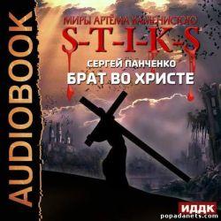 Сергей Панченко. Брат во Христе. S-T-I-K-S - 8. Аудиокнига обложка книги
