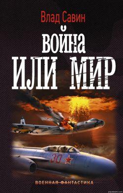Электронная книга «Война или мир» – Влад Савин