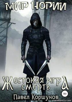 Павел Коршунов. Жестокая игра. Смерть. Книга 3 обложка книги