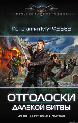 Константин Муравьев. Отголоски далекой битвы. Перешагнуть пропасть 8 обложка книги