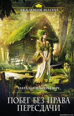 Наталья Мазуркевич. Побег без права пересдачи обложка книги