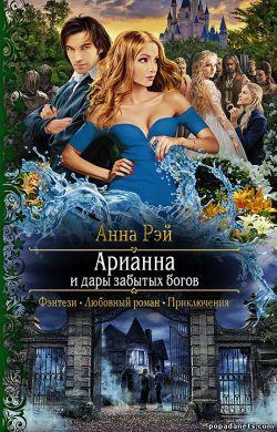 Анна Рэй. Арианна и дары забытых богов обложка книги