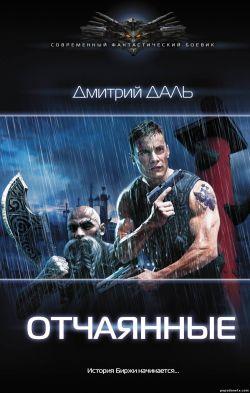 Дмитрий Даль. Отчаянные. Канатоходцы 1 обложка книги