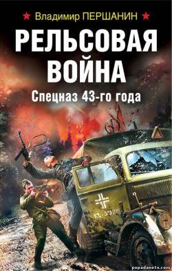Владимир Першанин. Рельсовая война. Спецназ 43-го года обложка книги