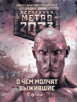 Метро 2033. О чем молчат выжившие (сборник) обложка книги