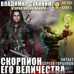 Владимир Сухинин. Скорпион Его Величества. Виктор Глухов - 5. Аудиокнига обложка книги