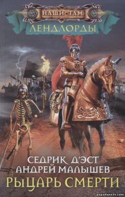 Седрик д'Эст, Андрей Малышев. Рыцарь Смерти обложка книги