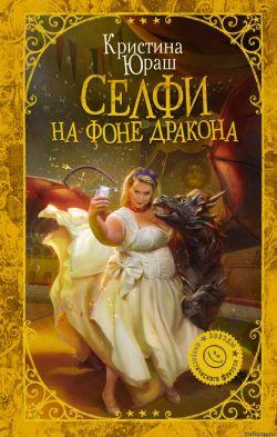 Кристина Юраш. Селфи на фоне дракона обложка книги
