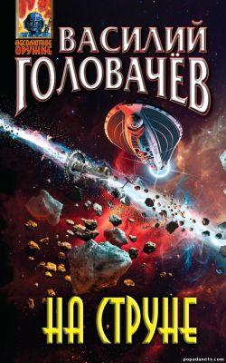 Василий Головачев. На струне обложка книги