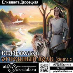 Елизавета Дворецкая. Огненный волк. Книга 2: Князь волковобложка аудиокниги