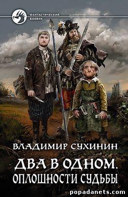 Владимир Сухинин. Два в одном. Оплошности судьбы обложка книги