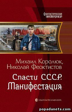 Михаил Королюк, Николай Феоктистов. Спасти СССР. Манифестация обложка книги